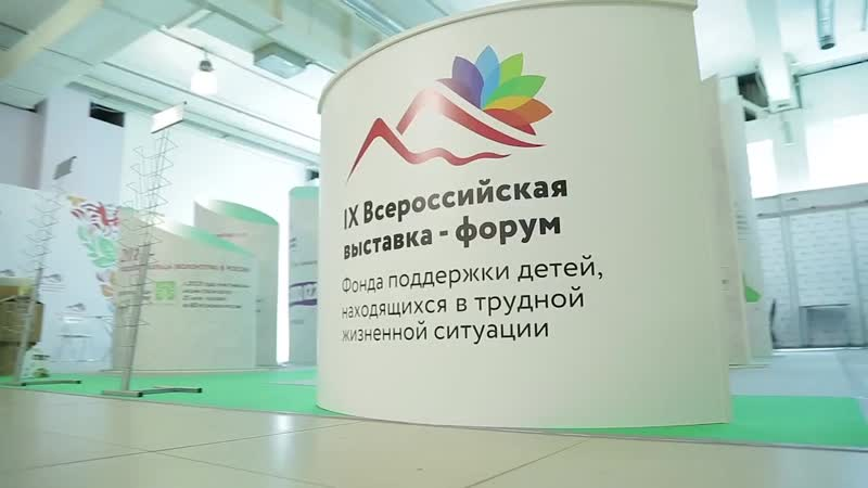 Выставка- форум «Вместе - ради детей. Вместе 10 лет»