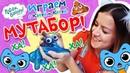 Котики, вперед! - Играем с Катей и Котей - Мутабор серия 20 - смешное видео для детей