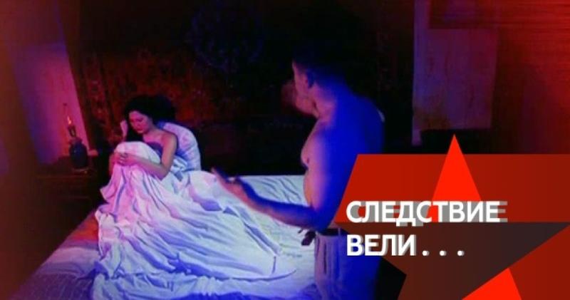 Следствие вели… Заморская невеста