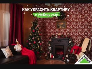 Как украсить квартиру к Новому году