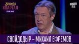 СвойДоДыр - Михаил Ефремов Новый Квартал 95 в Турции