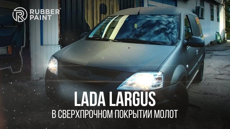 Lada Largus – в Сверхпрочном покрытии МОЛОТ