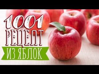 ТОП-9 нереально вкусных блюд из яблок Рецепты Bon Appetit