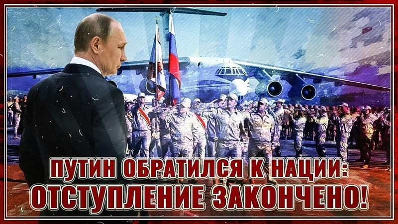 Путин обратился к нации отступление закончено
