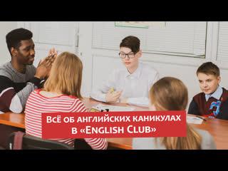 """Всё об английских каникулах в """"english club"""""""