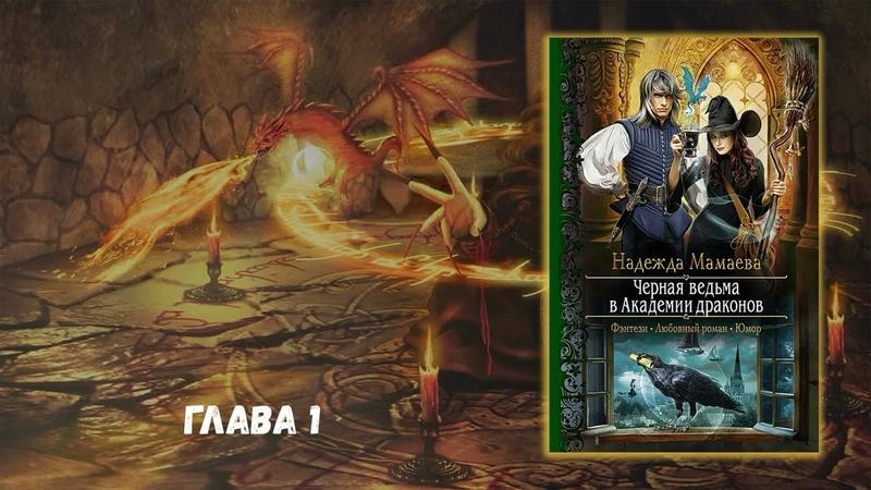 Надежда Мамаева Чёрная ведьма в Академии драконов Аудиокнига