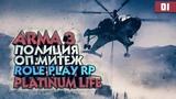 Полиция Оп.Митеж - ArmA 3 Platinum RP № 01