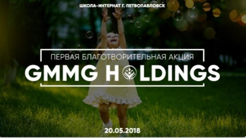 Первая благотворительная акция GMMG Holdings