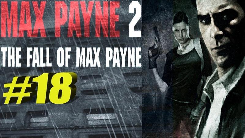 Max Payne 2: The Fall of Max Payne►Часть № 18►'' Живучий Упрямец ''.
