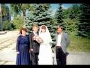Свадьба (21 августа 1997год.)