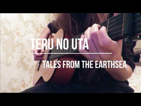 Tales from the Earthsea - Teru's Song (Teru no Uta) / Classical guitar fingerstyle ゲド戦記 「テルーの唄」