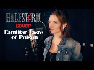 Маргарита Юдина - Familiar Taste of Poison (Halestorm vocal cover)