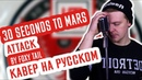 30 Seconds To Mars - Attack (Cover | Кавер На Русском) (by Foxy Tail🦊)