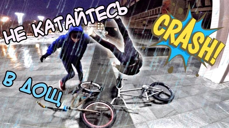 BMX VLOG: НЕ КАТАЙТЕСЬ В ДОЖДЬ | Nollie 360 в дроп