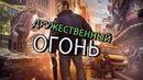 ДРУЖЕСТВЕННЫЙ ОГОНЬ GTA IV 1