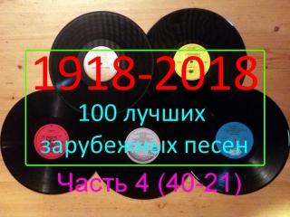 Топ-100 зарубежных хитов всех времен - ч4 (40-21) // My Top 100 Hits of All Time - p4 (40-21)