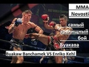 Самый Зрелищный Бой Буакав Банчамек vs Енріко Кегл /Buakaw VS Enriko Kehl / World Champions Final