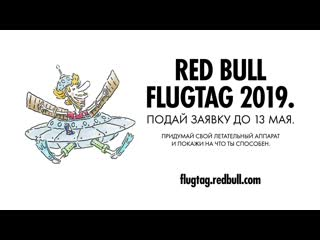 Red bull flugtag 2019