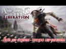 Assassin's Creed Liberation HD PC Часть 7 3840х2160 Darkman