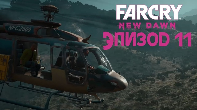 Вертолетная десантура Far Cry New Dawn Серия № 11