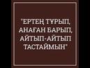 Ұйқының кезінде жанды,тəнді алатын кез / Ерлан Ақатаев
