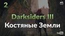Darksiders 3 2 Извилистый Грот Костяные Земли