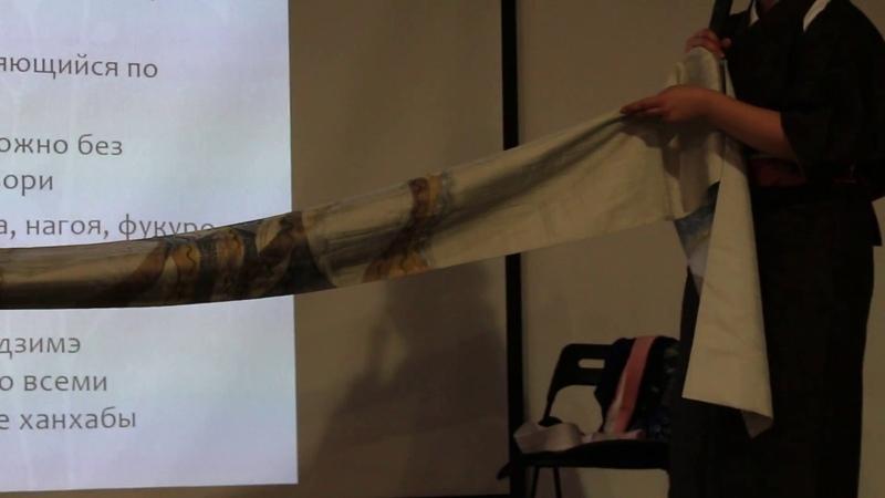 Как надеть кимоно. Лекция Ольги Сычуговой. Ч5