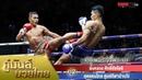 คู่2 ผึ้งหลวง ศักดิ์ชัยโชติ VS สุดแดนไกล ศูนย์กีฬาบ้านไร่ PhuengLuang SutDaenKlai