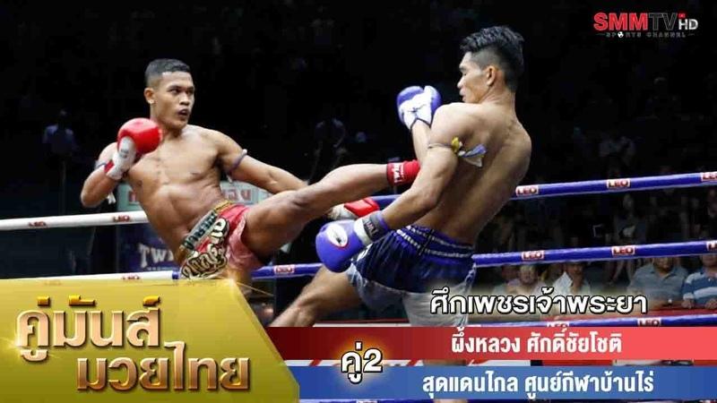 คู่2 ผึ้งหลวง ศักดิ์ชัยโชติ VS สุดแดนไกล ศูนย์กีฬาบ้านไร่ (PhuengLuang - SutDaenKlai)