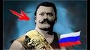 Иван Поддубный: реальный бой, сверхсила, греко-римская борьба