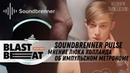 Soundbrenner Pulse Мнение Люка Холланда об импульсном метрономе