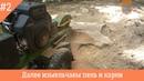 Правильное удаление пня - Железный дровосек