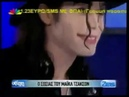 Michael Jackson Earnest Valentino Interview Greece Television 2011