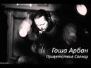 Гоша Арбан - Приветствие Солнцу