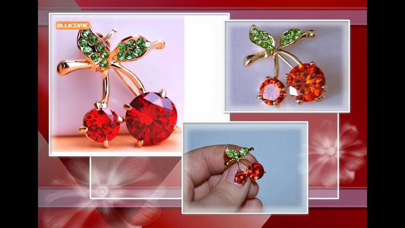 ✅💎Брошь Вишенки с Алиэкспресс 🌸 AliExpress 🌸 Jewelry from China