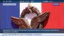 Новости на Россия 24 Под Калугой воздушные асы разыграли кубок эскадрильи Нормандия Неман