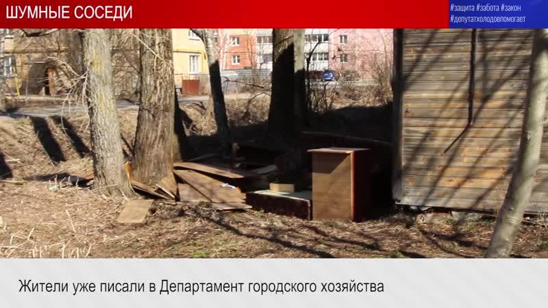 Жителей дома на улице Народная 3 беспокоят шумные соседи