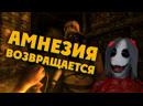 Хоррор на все времена ► Amnesia: The Dark Descent 1