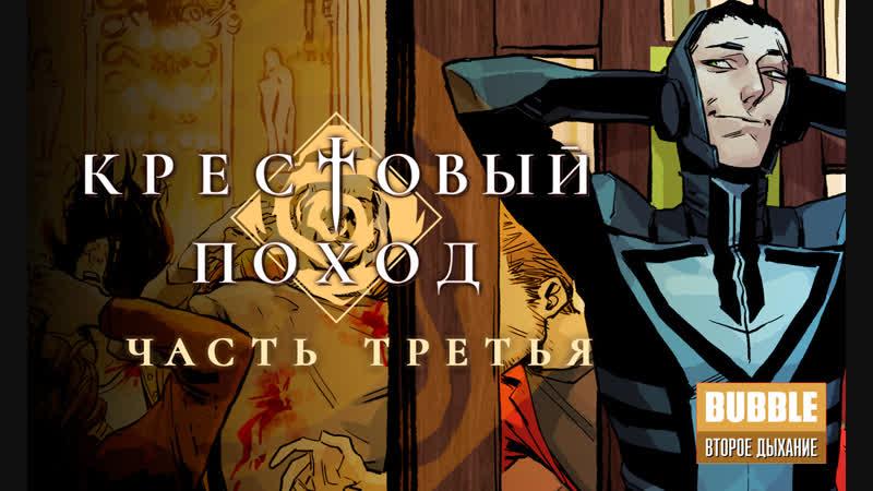 Крестовый поход, ч.3