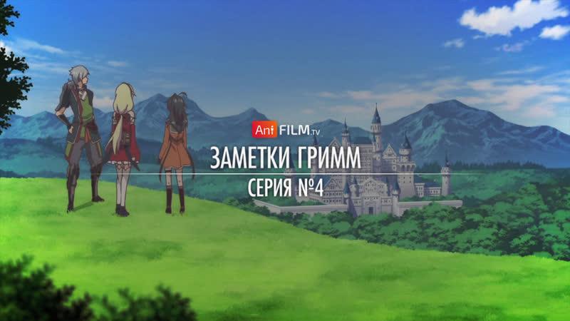 04 - Заметки Гримм/Grimms Notes The Animation