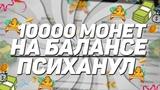 100000 МОНЕТ НА БАЛАНСЕ | ПСИХАНУЛ