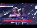 Конкурс Мисс Русское Радио 2019 прошёл в Нижнем Новгороде