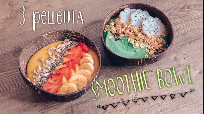SMOOTHIE BOWL ★ 3 рецепта смузи в тарелке