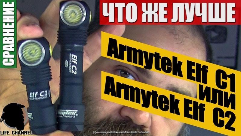 Так что же лучше Armytek Elf C1 или Armytek Elf C2
