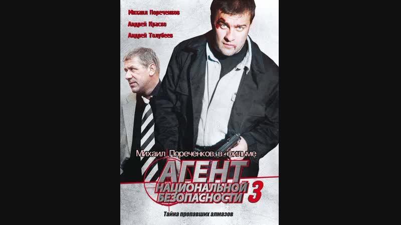 Агент национальной безопасности 3 Сезон 1 серия Заколдованный город