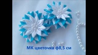 Двухцветный лепесток. МК красивого цветочка/.Из атласа и репса.