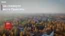 Як зменшення Чорнобильскої зони може покращити життя