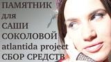Памятник для Саши Соколовой. Сбор средств.