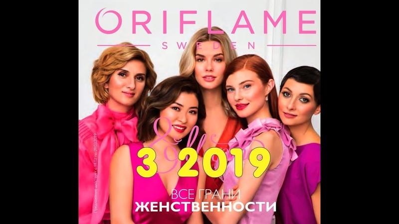 Живой каталог Орифлейм Россия 3 2019 год (17.02-09.03.2018)