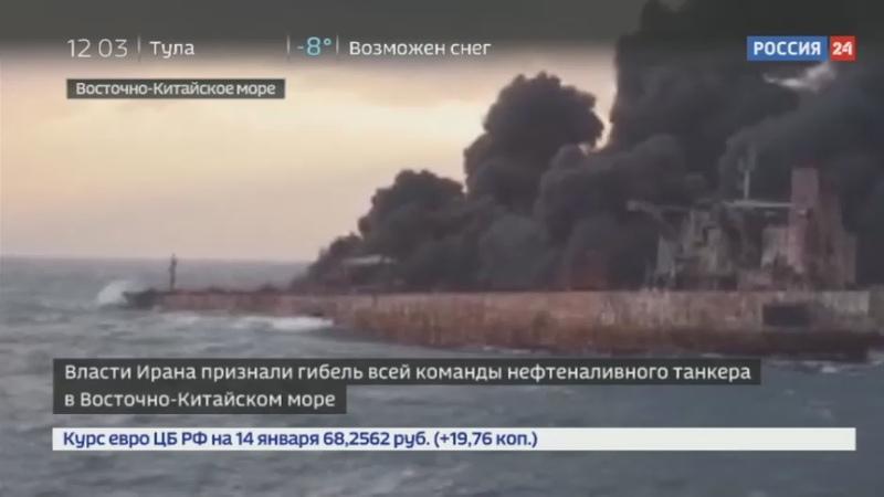 Новости на Россия 24 Иран объявил погибшей команду сгоревшего танкера
